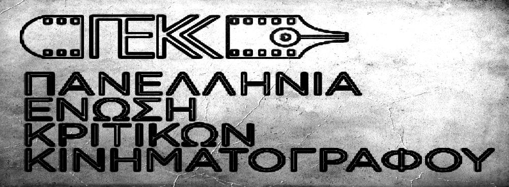 Οι Έλληνες κριτικοί εναντίον της Ταινιοθήκης της Ελλάδος