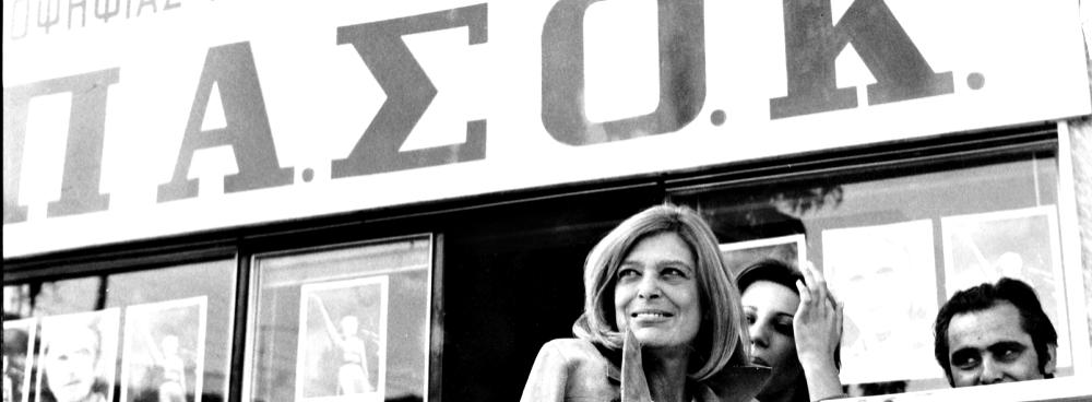 Κάλπη-κο Σινεμά: ηθοποιοί που έγιναν αστέρες της πολιτικής...