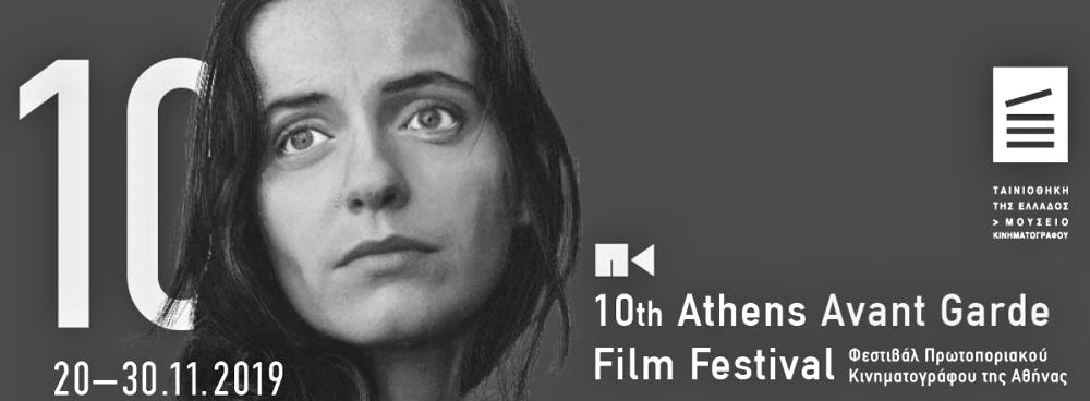 Οι ταινίες του Διεθνούς Διαγωνιστικού του 10ου Φεστιβάλ Πρωτοποριακού Κινηματογράφου της Αθήνας