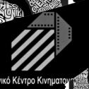 Δράσεις του Ελληνικού Κέντρου Κινηματογράφου στο πλαίσιο του 60ου Φεστιβάλ Κινηματογράφου Θεσσαλονίκης