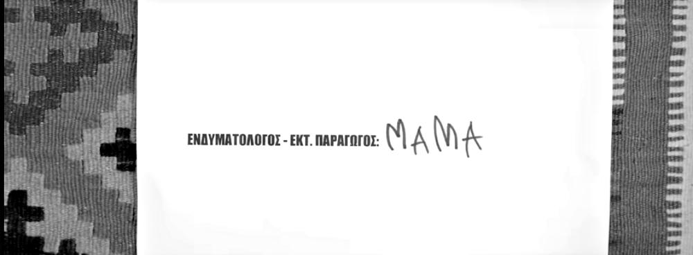 Οι Έλληνες σκηνοθέτες