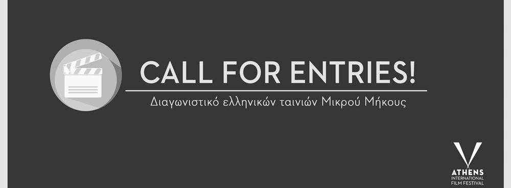 Πρόκληση συμμετοχής στο Διαγωνιστικό Τμήμα Ελληνικών Ταινιών Μικρού Μήκους από τις Νύχτες Πρεμιέρας