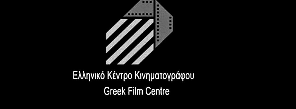 Νέος Διευθυντής στη Διεύθυνση Ανάπτυξης και Παραγωγής του Ελληνικού Κέντρου Κινηματογράφου