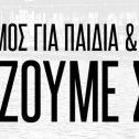 Τα βραβεία των διαγωνισμών «Γυρίζουμε Σπίτι!» και «Γράφουμε Σπίτι!» του Φεστιβάλ Κινηματογράφου Θεσσαλονίκης