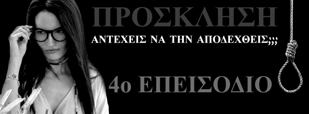 Το 4ο επεισόδιο της ελληνικής διαδικτυακής σειράς θρίλερ - μυστηρίου ''Πρόσκληση'' προβάλλεται στο YouTube...