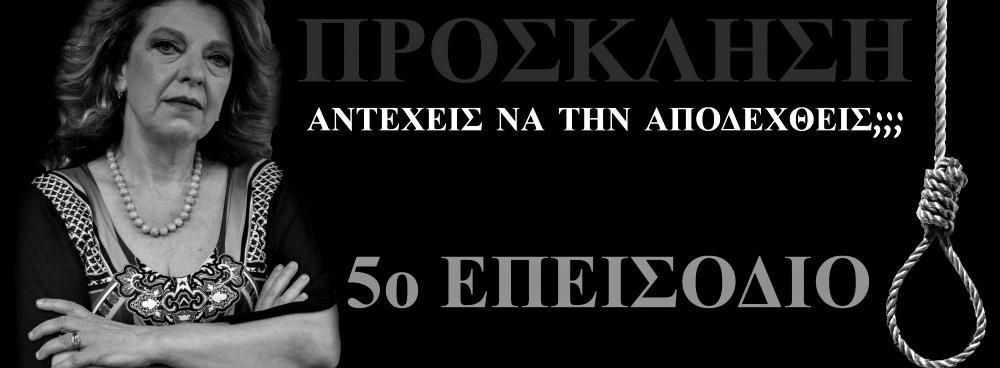 Το 5ο επεισόδιο της ελληνικής διαδικτυακής σειράς θρίλερ – μυστηρίου ''Πρόσκληση'' προβάλλεται στο YouTube…