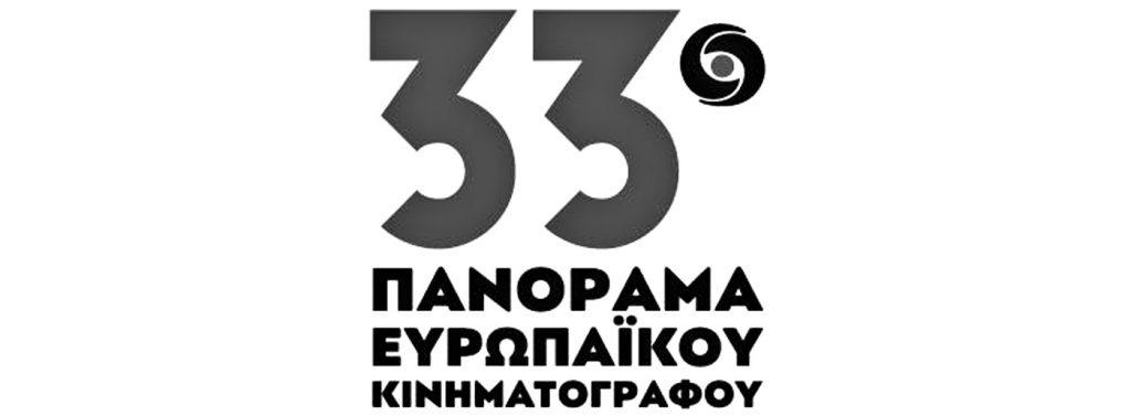 Διαδικτυακά και με δωρεάν πρόσβαση θα πραγματοποιηθεί το 33ο Πανόραμα Ευρωπαϊκού Κινηματογράφου