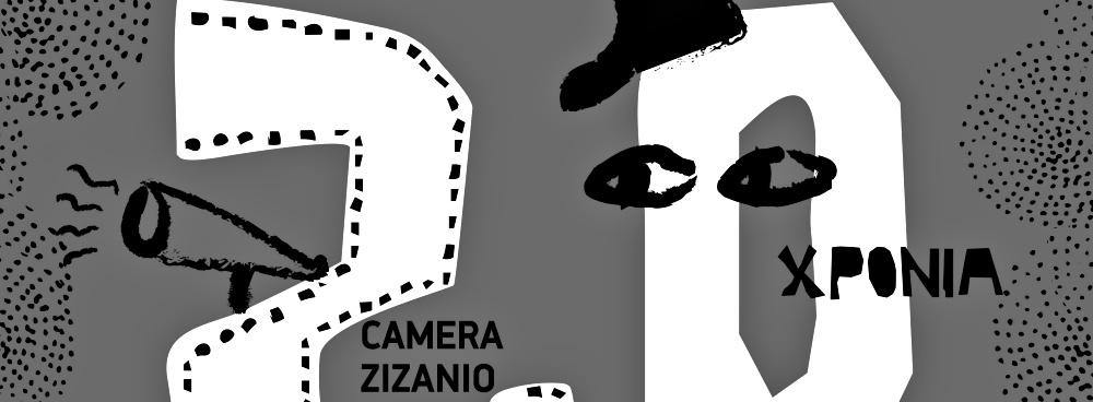 Διαδικτυακή εκδήλωση για τα 20 χρόνια Camera Zizanio από το Διεθνές Φεστιβάλ Κινηματογράφου Ολυμπίας για Παιδιά και Νέους